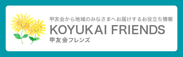 KOYUKAI FRIENDS
